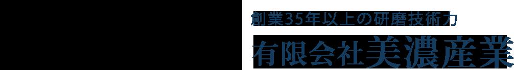 美濃産業のロゴ 創業35年以上の金属研磨の技術力 有限会社 美濃産業